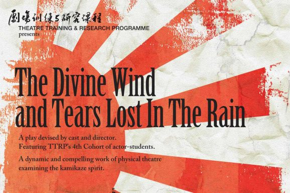 Divine Wind and Tears Lost in the Rain